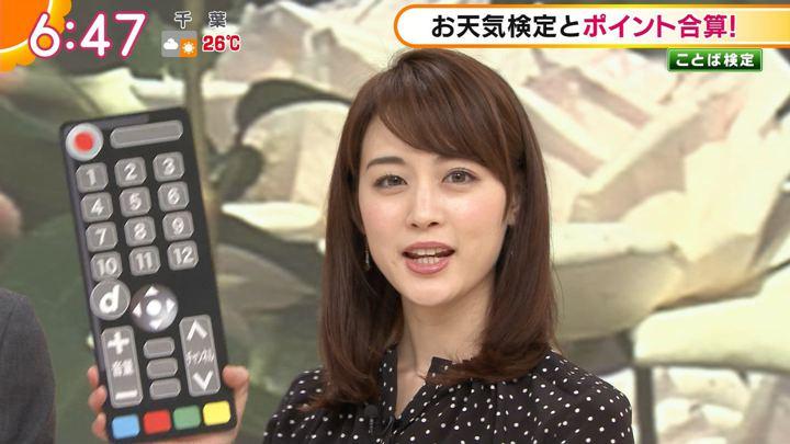 2018年05月17日新井恵理那の画像18枚目