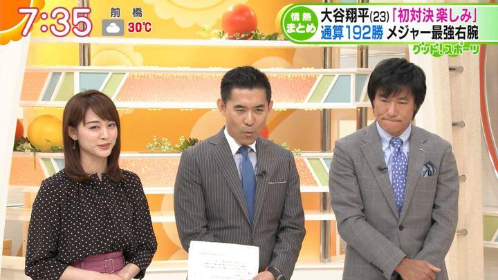 2018年05月17日新井恵理那の画像29枚目