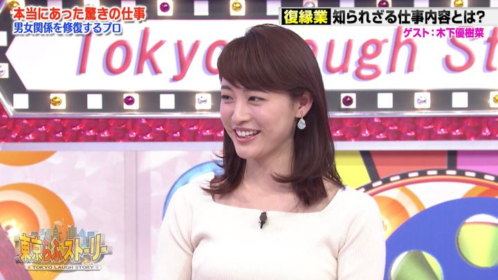 2018年05月18日新井恵理那の画像46枚目