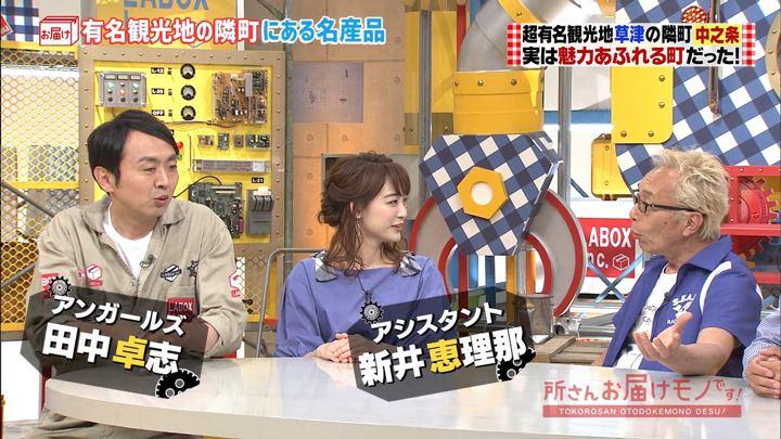 2018年05月20日新井恵理那の画像01枚目