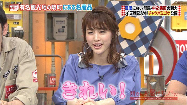 2018年05月20日新井恵理那の画像03枚目