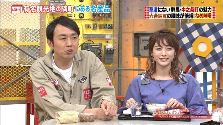 2018年05月20日新井恵理那の画像09枚目