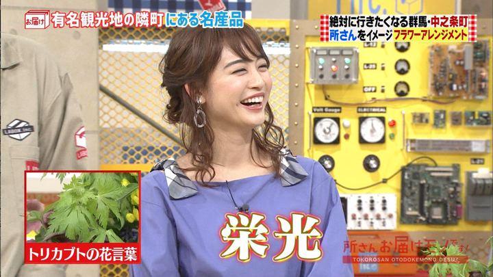 2018年05月20日新井恵理那の画像14枚目