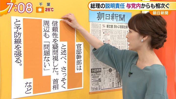 2018年05月22日新井恵理那の画像34枚目