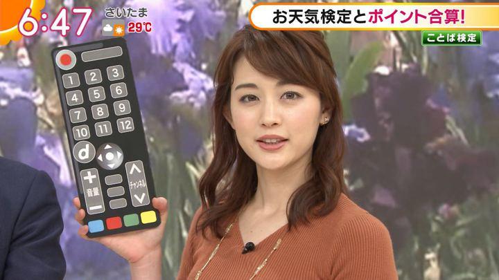 2018年05月24日新井恵理那の画像21枚目