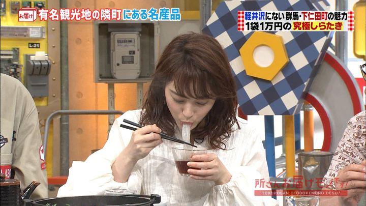 2018年05月27日新井恵理那の画像07枚目