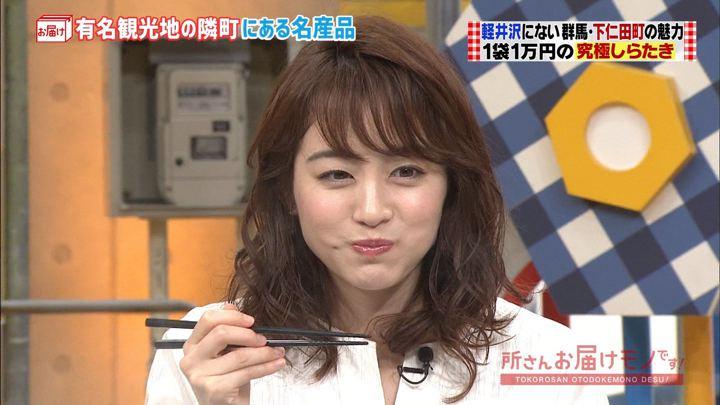 2018年05月27日新井恵理那の画像10枚目