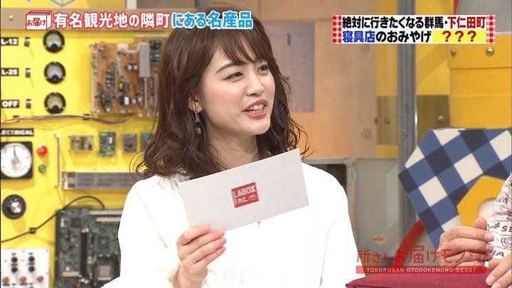 2018年05月27日新井恵理那の画像16枚目