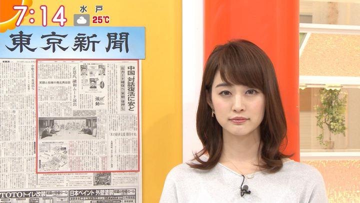 2018年05月28日新井恵理那の画像27枚目