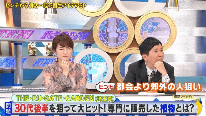 2018年05月28日新井恵理那の画像46枚目
