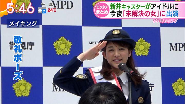 2018年05月31日新井恵理那の画像14枚目