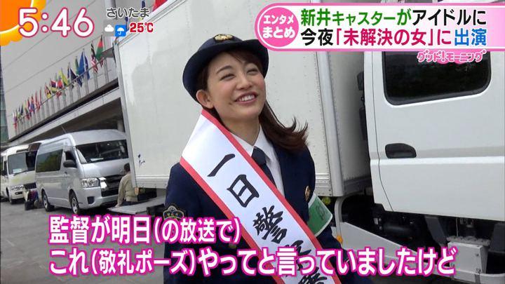 2018年05月31日新井恵理那の画像16枚目