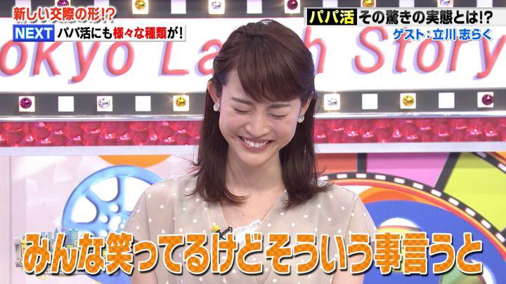 2018年06月01日新井恵理那の画像42枚目