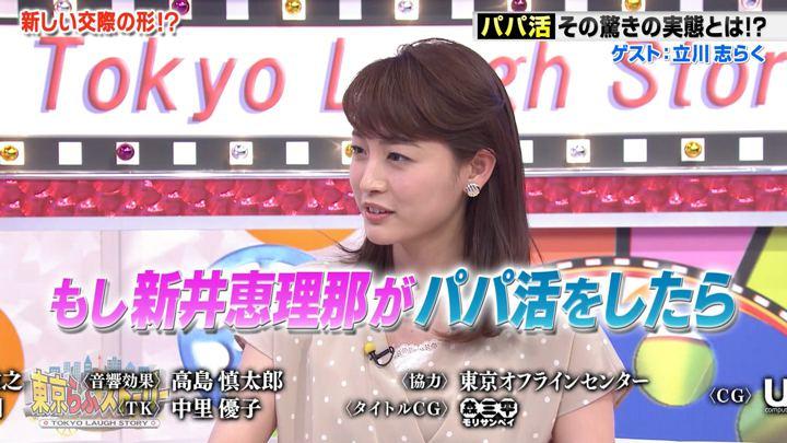 2018年06月01日新井恵理那の画像50枚目
