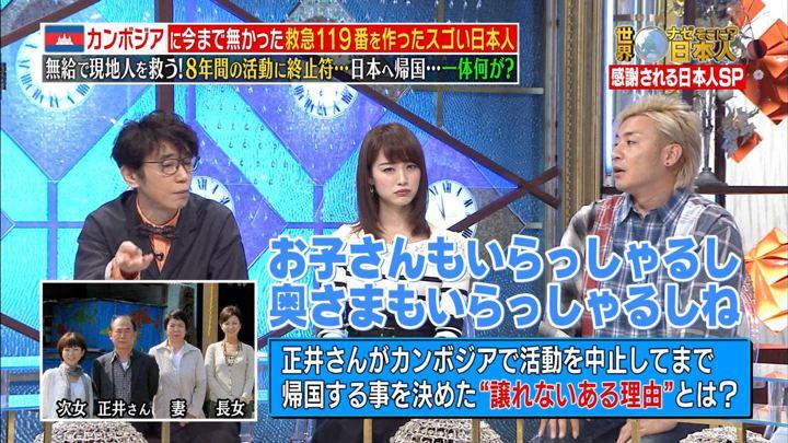2018年06月04日新井恵理那の画像39枚目