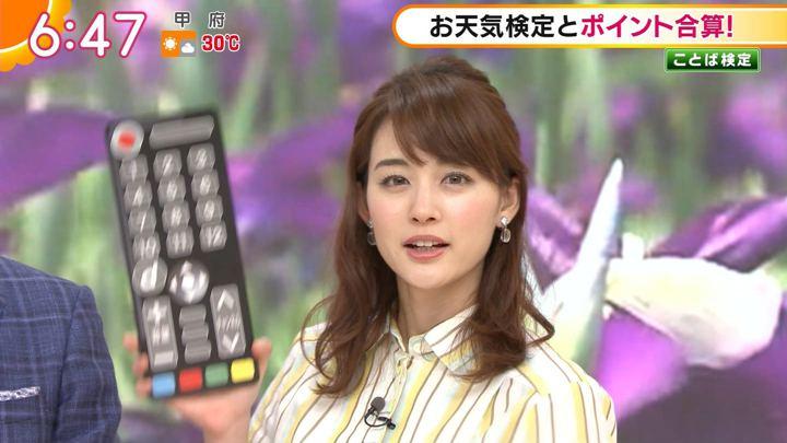2018年06月05日新井恵理那の画像15枚目