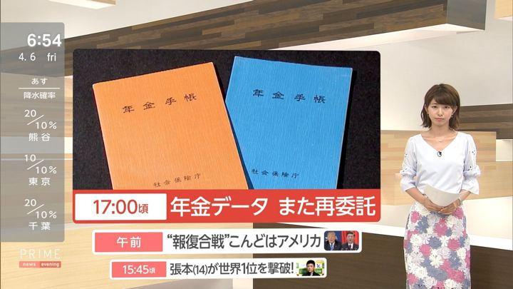 2018年04月06日海老原優香の画像19枚目