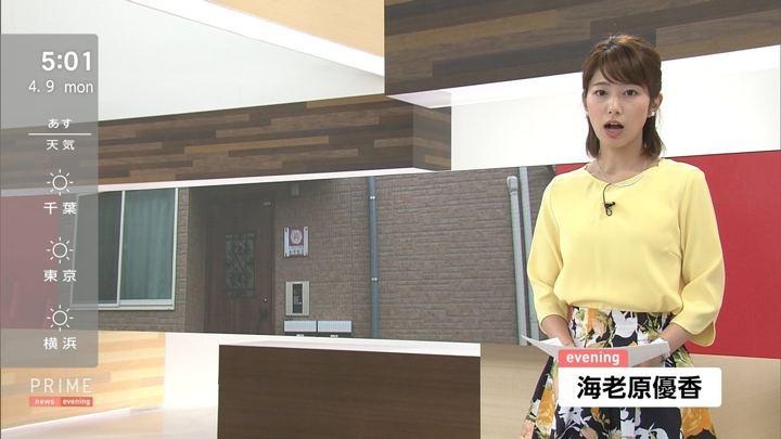 2018年04月09日海老原優香の画像02枚目