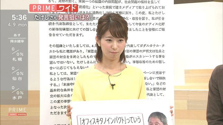 2018年04月09日海老原優香の画像03枚目
