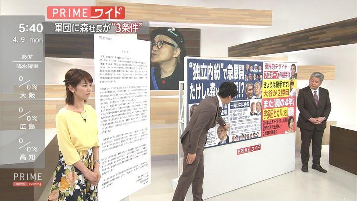2018年04月09日海老原優香の画像05枚目