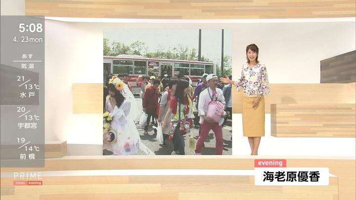 2018年04月23日海老原優香の画像01枚目