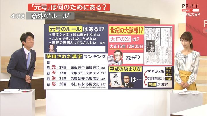 2018年04月30日海老原優香の画像01枚目
