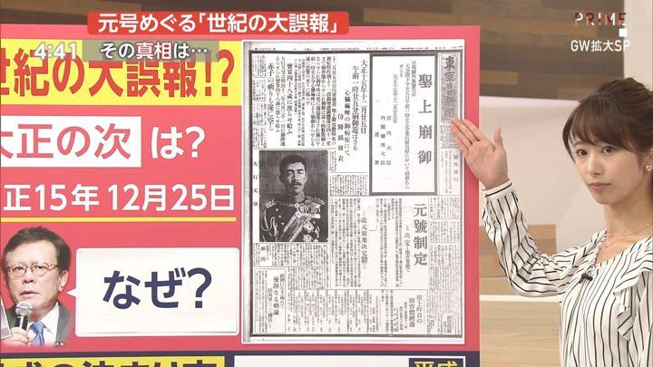 2018年04月30日海老原優香の画像04枚目