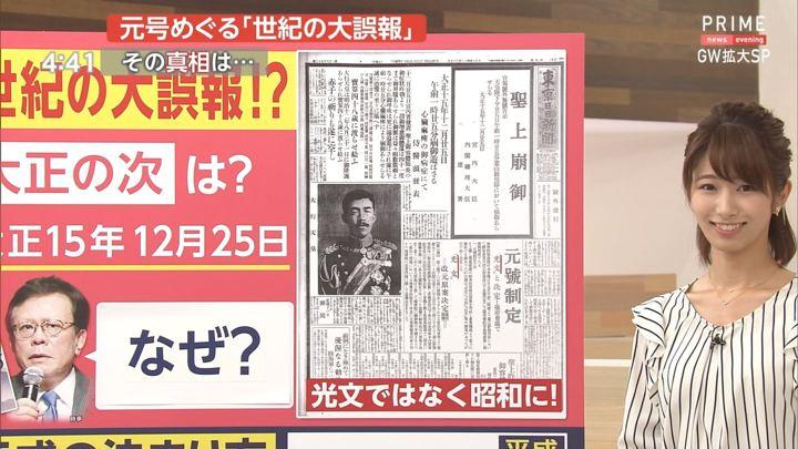 2018年04月30日海老原優香の画像05枚目
