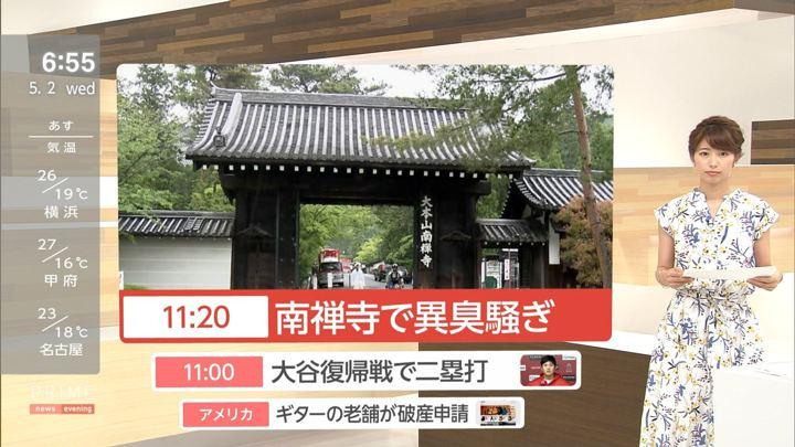 2018年05月02日海老原優香の画像07枚目