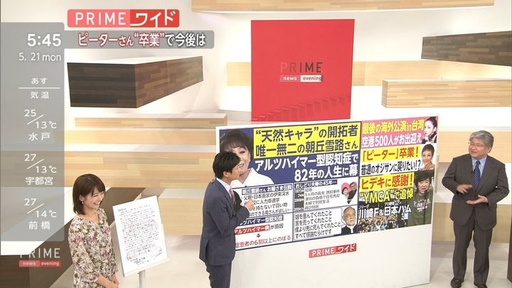 2018年05月21日海老原優香の画像04枚目