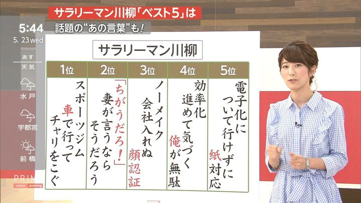 2018年05月23日海老原優香の画像09枚目