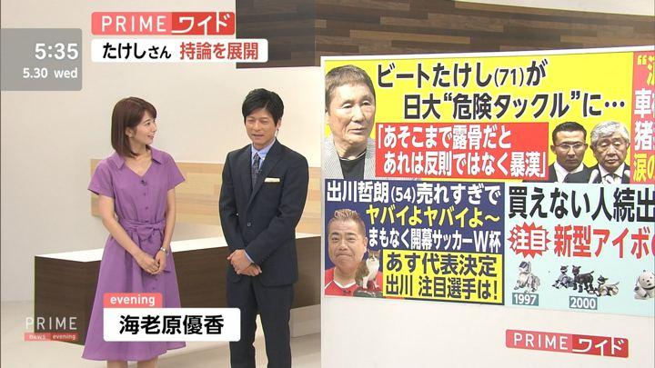 2018年05月30日海老原優香の画像02枚目