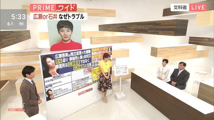 2018年06月01日海老原優香の画像03枚目