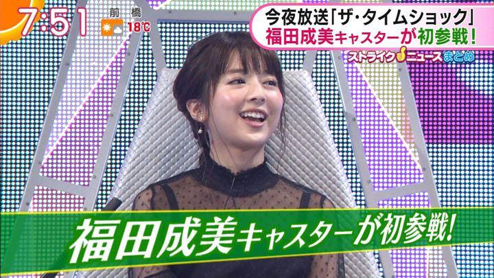 2018年04月05日福田成美の画像24枚目