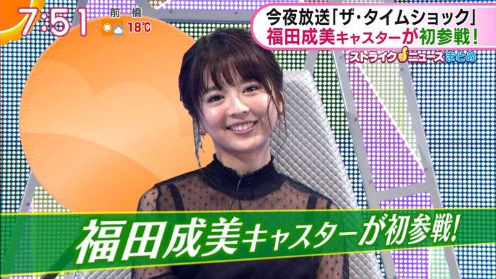 2018年04月05日福田成美の画像25枚目