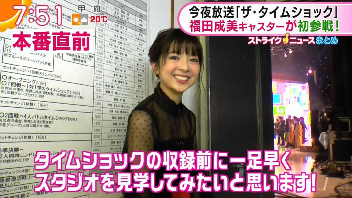 2018年04月05日福田成美の画像27枚目