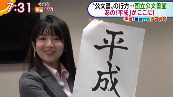 2018年04月13日福田成美の画像30枚目