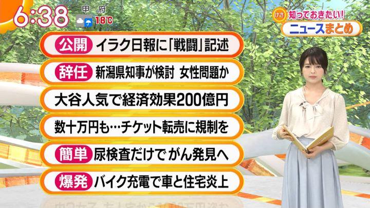 2018年04月17日福田成美の画像23枚目