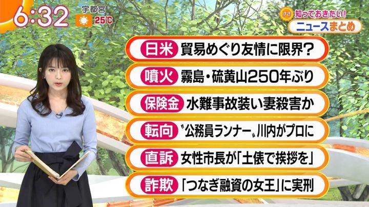 2018年04月20日福田成美の画像19枚目