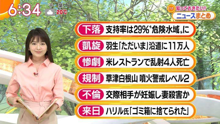 2018年04月23日福田成美の画像21枚目