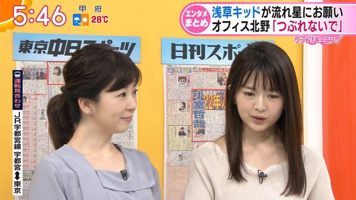 2018年04月25日福田成美の画像11枚目