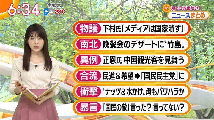 2018年04月25日福田成美の画像15枚目