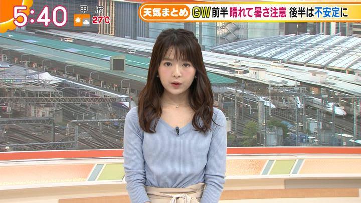 2018年04月26日福田成美の画像14枚目