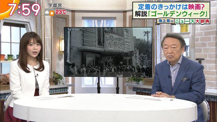 2018年04月27日福田成美の画像26枚目