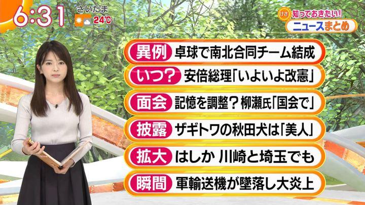 2018年05月04日福田成美の画像18枚目