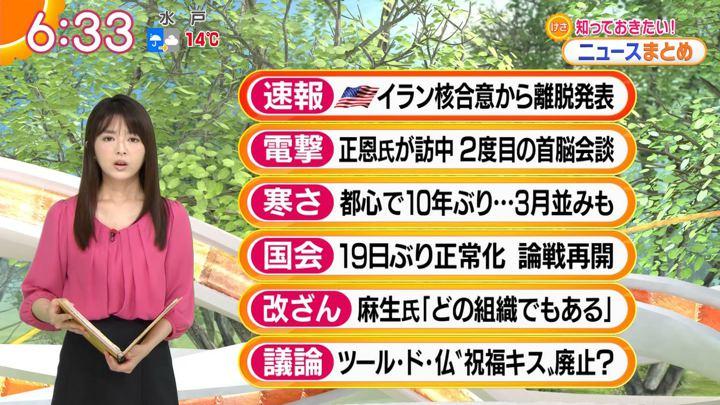 2018年05月09日福田成美の画像16枚目
