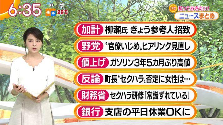 2018年05月10日福田成美の画像19枚目
