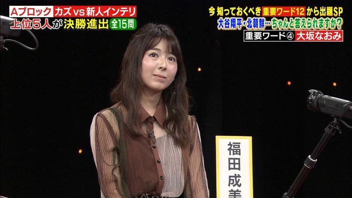 2018年05月14日福田成美の画像36枚目