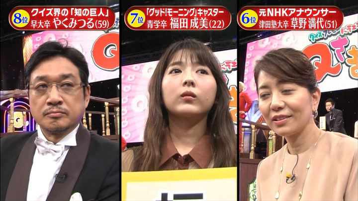 2018年05月14日福田成美の画像40枚目