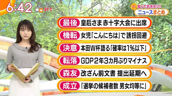 2018年05月17日福田成美の画像15枚目